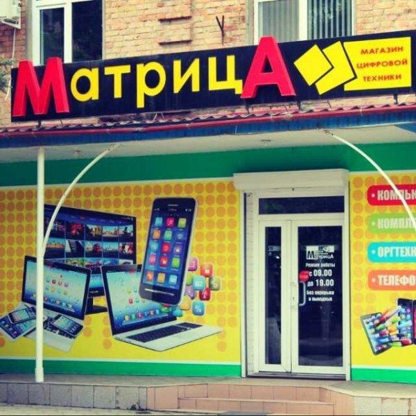 Матрица,Магазин бытовой техники, Магазин электроники,Моздок