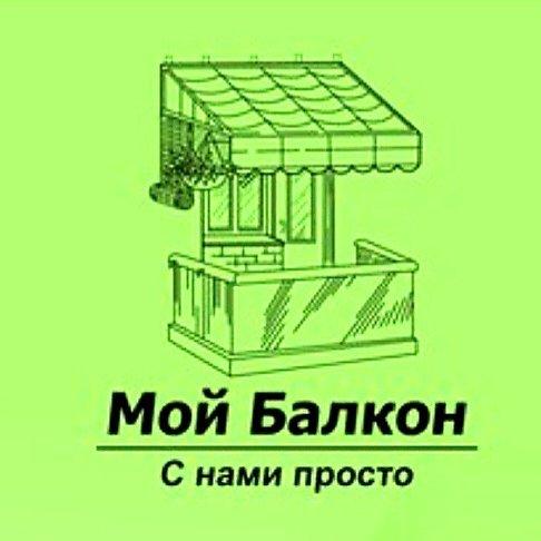 Мой Балкон, Остекление балконов и лоджий, Окна, Комплектующие для окон, Строительные и отделочные работы, Тюмень