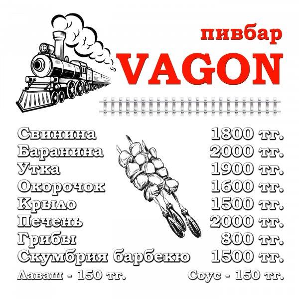 Вагон, Пивбар, Степногорск