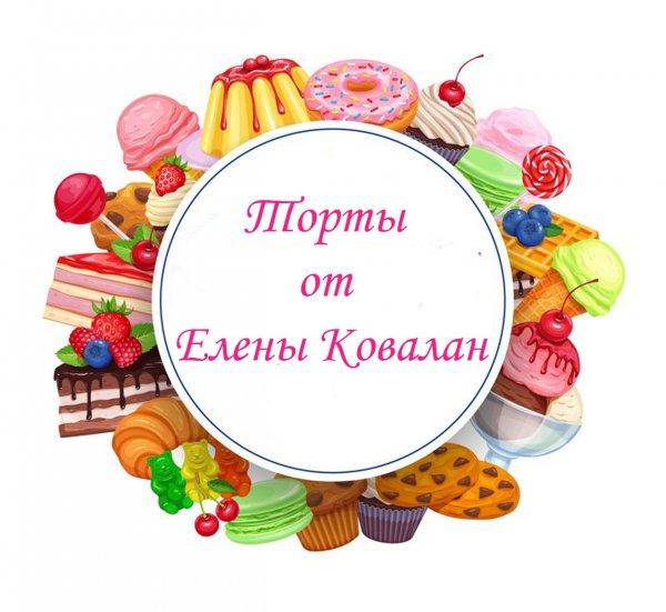 Торты от Елены Ковалан, Кондитерские изделия, Куйбышев