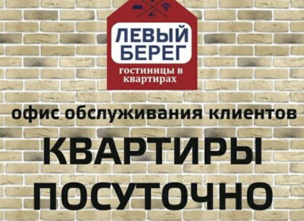 Левый Берег,Квартиры посуточно,Красноярск