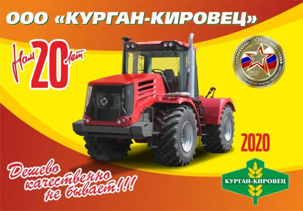Курган-Кировец,торгово-сервисная компания,Курган