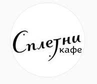 СПЛЕТНИ Кафе/бары