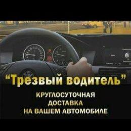 Трезвый водитель, Услуги водителя,  Талгар