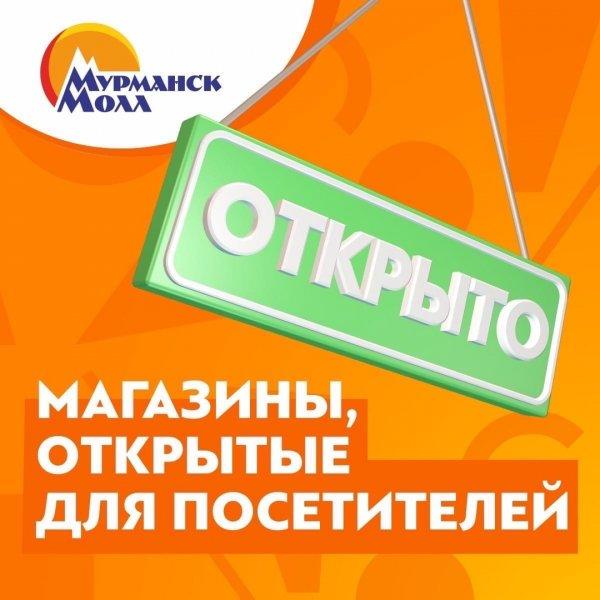 Murmansk Mall,торгово-развлекательный центр,Мурманск
