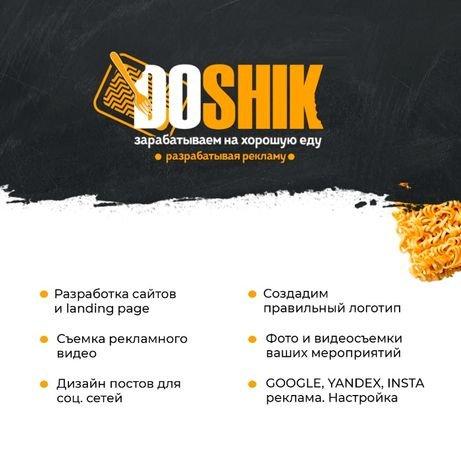 DOSHIK, Рекламное агентство,  Талгар