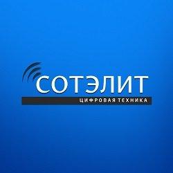 Сотэлит,сеть салонов связи,Мурманск