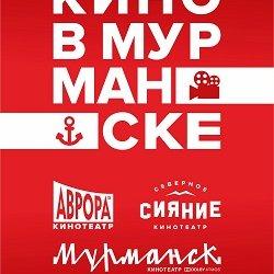 Северное Сияние,кинотеатр,Мурманск