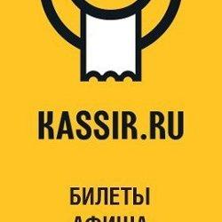 KASSIR.RU,билетная касса,Мурманск