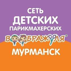 Воображуля,сеть детских парикмахерских,Мурманск