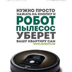 I robot,компания по продаже пылесосов-роботов,Мурманск