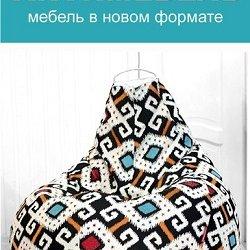 Tamm`Antimebel,компания  бескаркасной мебели и аксессуаров.,Мурманск