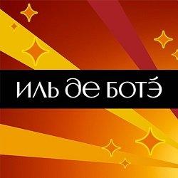 ИЛЬ ДЕ БОТЭ,магазин косметики и парфюмерии,Мурманск