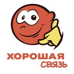 Хорошая связь,магазин мобильной электроники, портативной техники и аксессуаров.,Мурманск