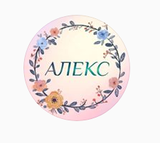 магазин АЛЕКС г.Байконур,Одежда для всех,Байконур