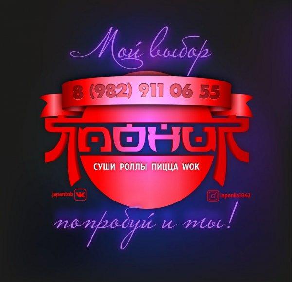 ЯПОНИЯ🛒,ресторан доставки,Тобольск