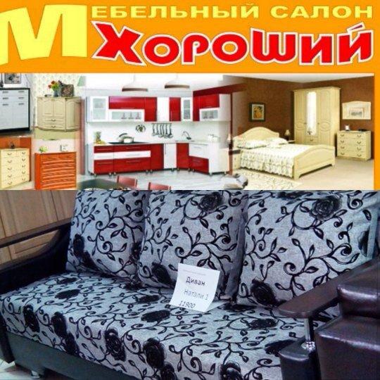 Мебельный салон Хороший,Мебель на заказ, Магазин мебели,Можга