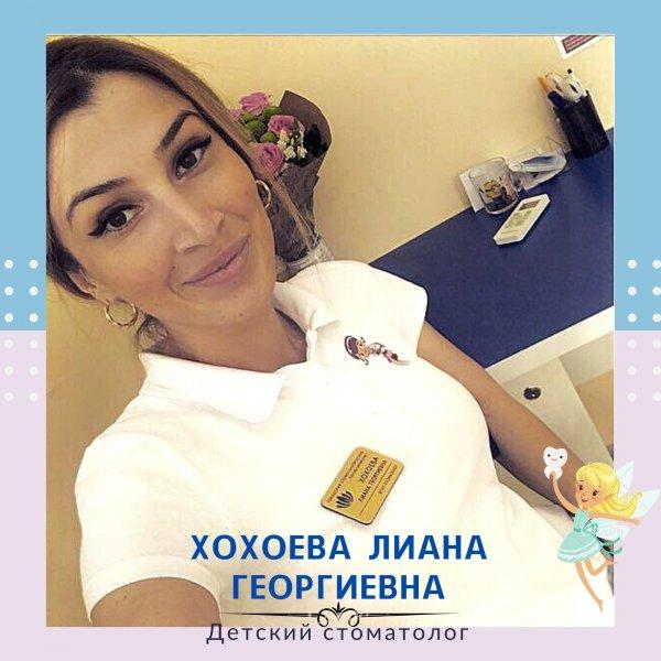 Хохоева Лиана Георгиевна Детский стоматолог
