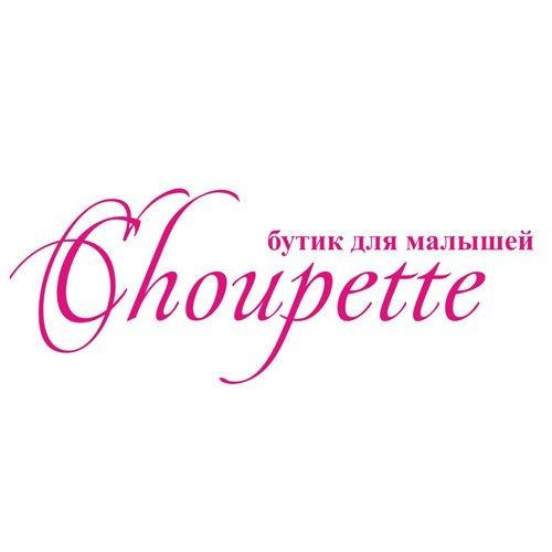 Choupette детский бутик