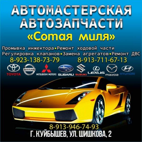 Сотая МИЛЯ,Автомастерская, Автозапчасти,Куйбышев
