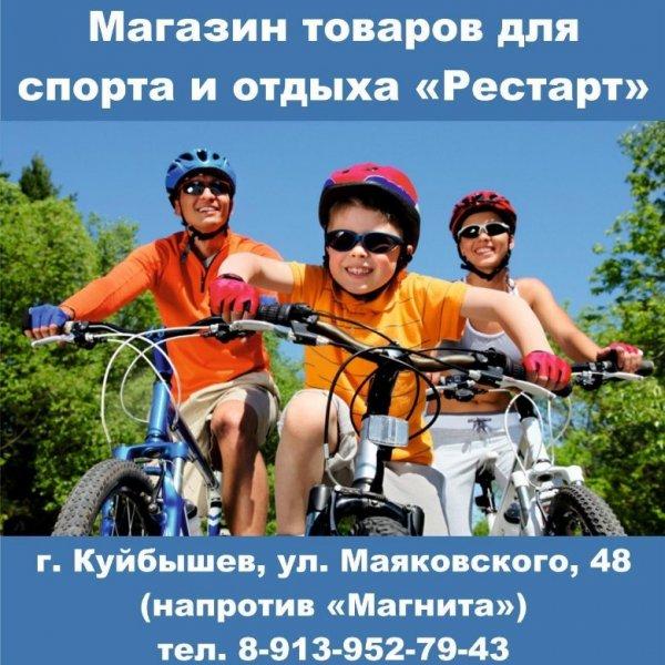 Рестарт,Магазин товаров для спорта и отдыха,Куйбышев