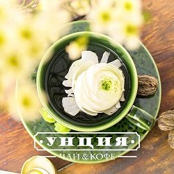 Унция,магазин чая и кофе,Мурманск