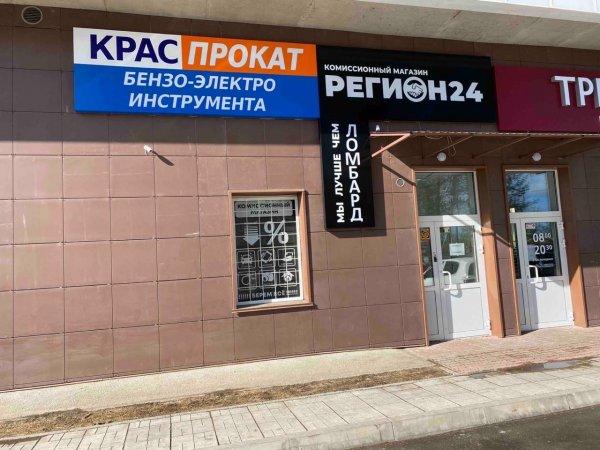 Аренда прокат инструмента КрасПрокат,Прокат инструмента и строительного оборудования,Красноярск
