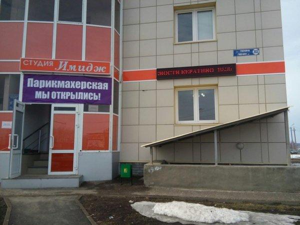 Имидж, салон красоты, Альметьевск