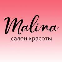 Malina, салон красоты, Альметьевск