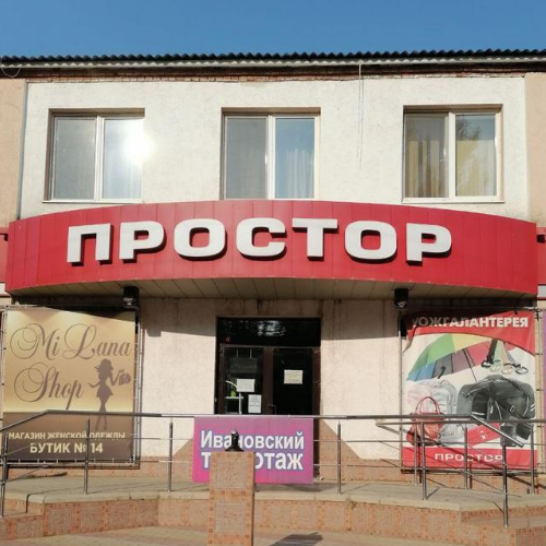 Обувка -магазин детской обуви,Детская обувь в ТЦ Просторе,Октябрьский