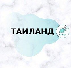 ThaiShop,магазин натуральной косметики,Мурманск