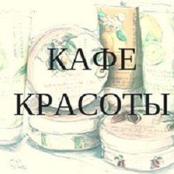 Кафе красоты,магазин косметики,Мурманск