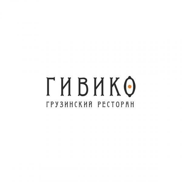 Гивико, ресторан, Альметьевск