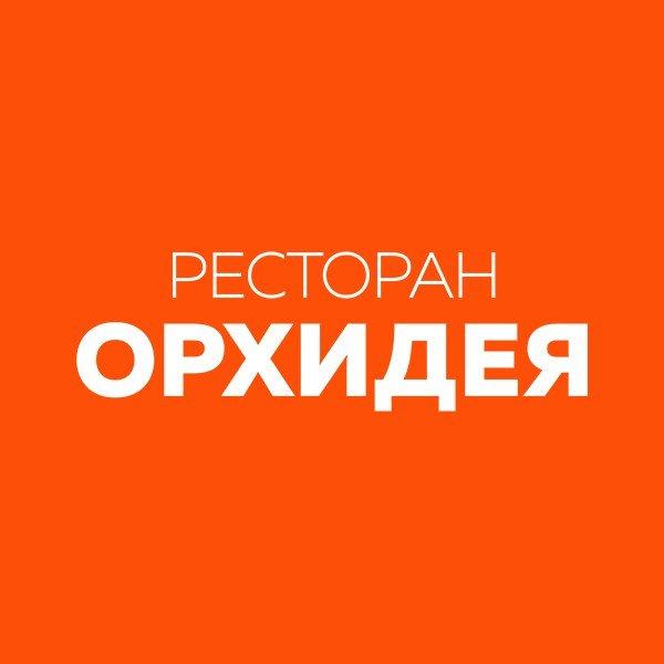 Орхидея, ресторан, Альметьевск