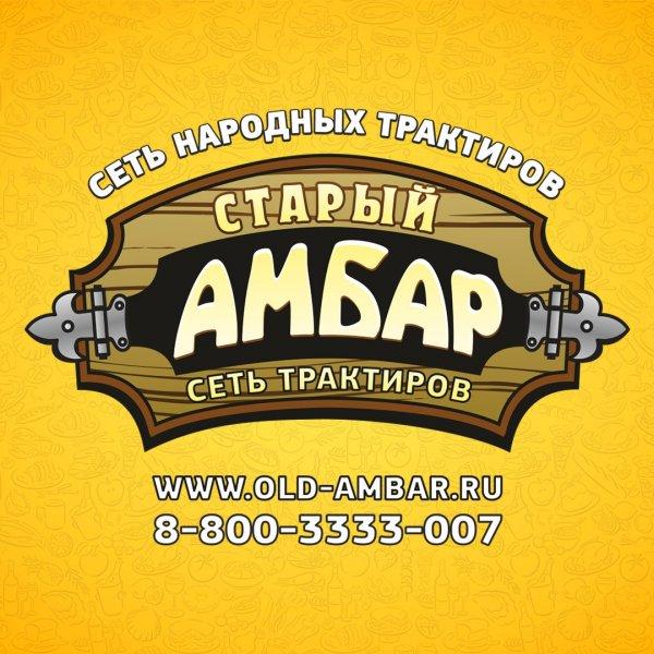 Старый амбар, трактир, Альметьевск