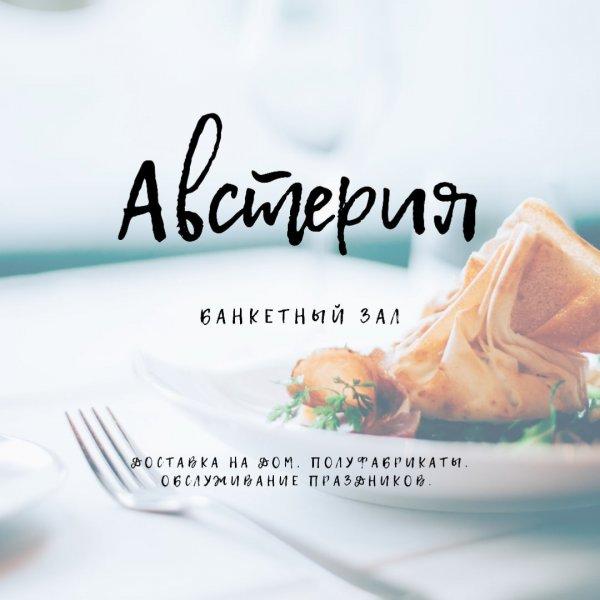 Австерия, банкетный зал, Альметьевск