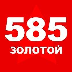 585 Золотой,сеть ювелирных магазинов,Мурманск
