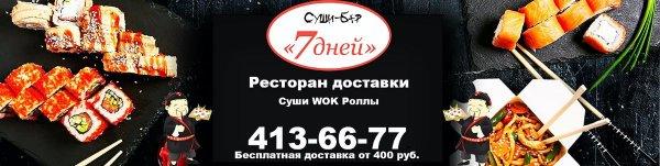 7 Дней, бар-кафе, Нижний Новгород