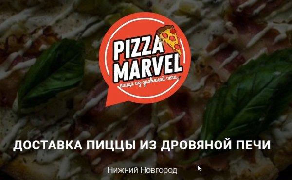МАРВЕЛ PIZZA, пиццерия с дровяной печью, Нижний Новгород