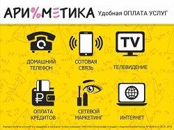 Арифметика, микрокредитная компания,  Мурманск