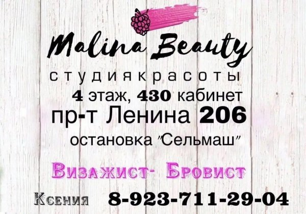 MALINA Beauty, 🎓Макияж Брови💄 Brow Master 🎨 Студия MALINA Beauty ❣ Окрашивание бровей 💄 Макияж, который вас преобразит, Рубцовск
