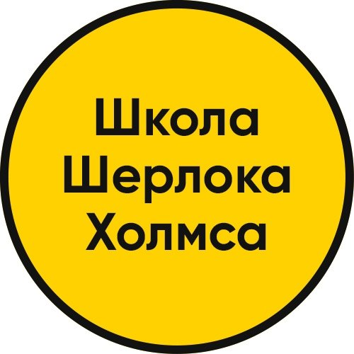 Школа Шерлока Холмса, , Альметьевск