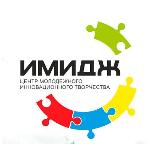 Имидж, центр молодежного инновационного творчества, Альметьевск
