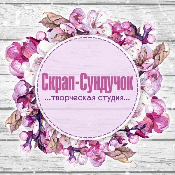 Скрап-Сундучок, творческая студия, Альметьевск