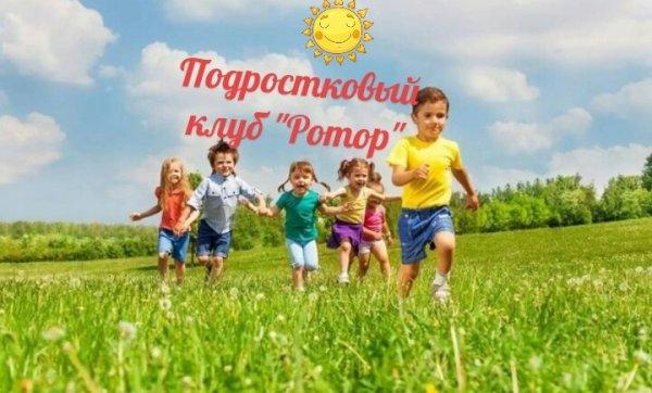 Ротор, подростковый клуб, Альметьевск