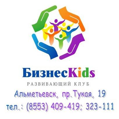 Бизнес Kids, детский развивающий клуб, Альметьевск