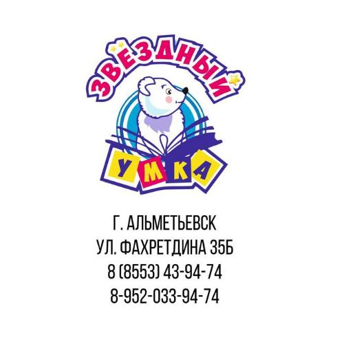 Умка, центр дошкольного обучения, Альметьевск