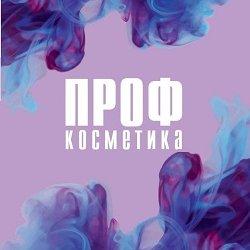 #ПрофКосметика51,сеть магазинов,Мурманск
