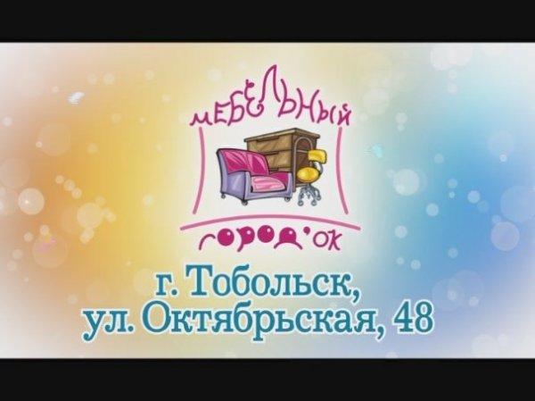 Мебельный городок, магазин,  Тобольск