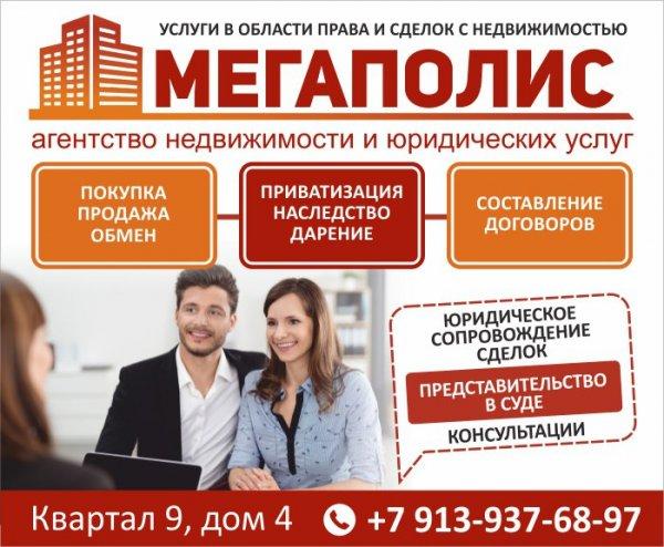 Агентство Мегаполис,Агентство недвижимости, Юридические услуги!,Куйбышев